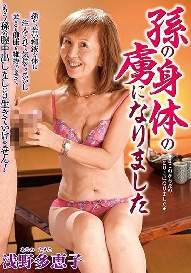HKD-121 I'm A Slave To My Grandson's Body Taeko Asano