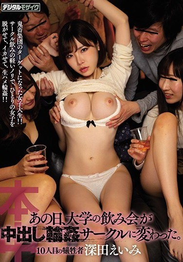 HND-684 On That Day, The Drinking Party Of The University Changed Into A Vaginal Cum Shot Circle. Erika Fukada