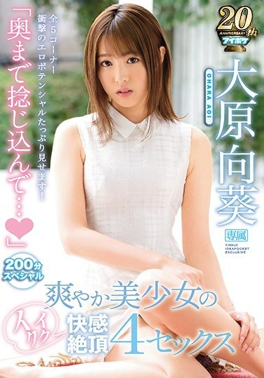 """IPX-317 """"I Screwed All The Way To The Back …"""" Refreshing Pretty Girl's Squishy Pleasure Climax 4 Sex 200 Minutes Special I Will Show Plenty Of Erotic Potential Of All 5 Corners Impact! Ohara Mukai"""