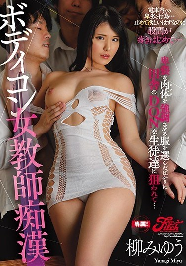 JUFE-070 The Molester Is Stalking A Female Teacher In A Tight Dress Miyu Yanagi She Chose An Outfit That Accentuated Her Filthy Body, And Now She Was The Target Of Her Bad Boy DQN Students In This Small Country Town…