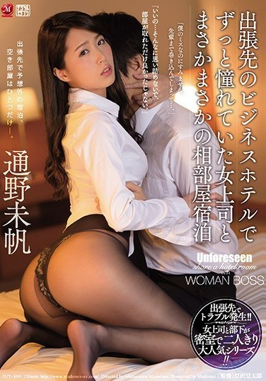 JUY-869 Sharing A Hotel Room With My Sexy Female Coworker On A Business Trip Miho Tono