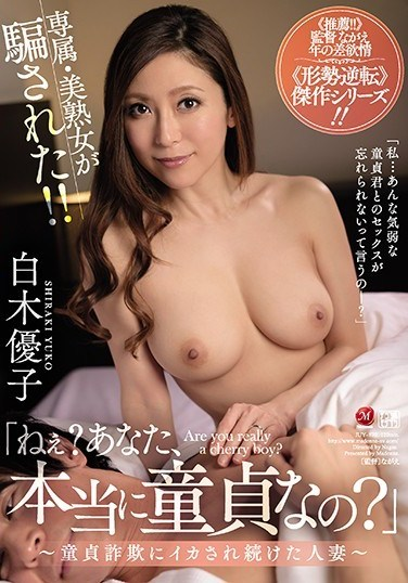 "JUY-870 ""Hey, Are You Really A Virgin?"" -Married Woman Keeps Cumming From Virgin Scam- Yuko Shiraki"