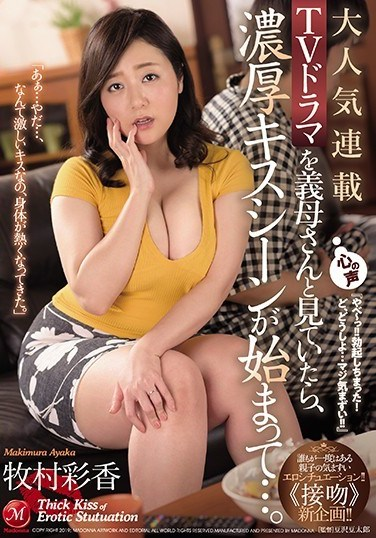 JUY-871 I Was Watching A Popular TV Show With My Step Mom When A Kissing Scene Came On… Ayaka Makimura