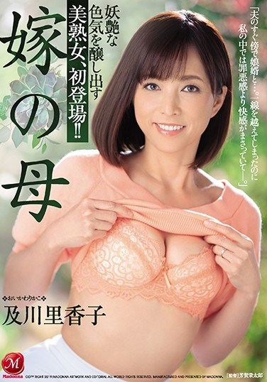 JUY-873 My Wife's Mother First Appearance Of An Older Woman With A Bewitching Sexiness! Rikako Oikawa