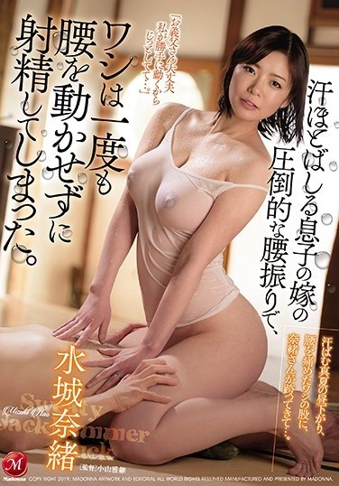 JUY-890 The Eagle Has Ejaculated Without Moving His Waist By The Overwhelming Waist Swing Of His Son-in-law's Daughter-in-law. Mizuki Nao