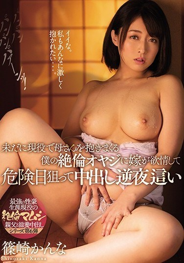 MEYD-504 My Wife Was Turned On By My Insatiable Dad Who Still Fucks My Mom Often, She Visited Him In His Bed At Night And Got Him To Creampie Her While She Was Ovulating. Kanna Shinozaki