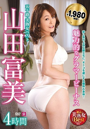 MLSM-019 Fabulous Fifties: Beautiful Mature Women At Their Best: Venus Fumi Yamada And Her Giant Balloon Titties