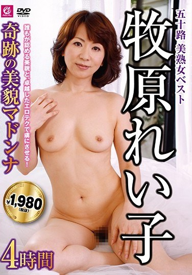 MLSM-020 A Fifty-Something Beautiful Mature Woman Best Hits Collection Reiko Makihara 4 Hours A Miraculous Beautiful Madonna