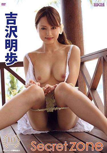 SBVD-0139 Akiho Yoshizawa Secret Zone /
