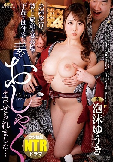 NDRA-054 My Wife Was Made To Serve Alcohol To A Group Of Vulgar Travelers In The Banquet Hall Of The Japanese-Style Hotel We Were Staying In… Yuki Utakata