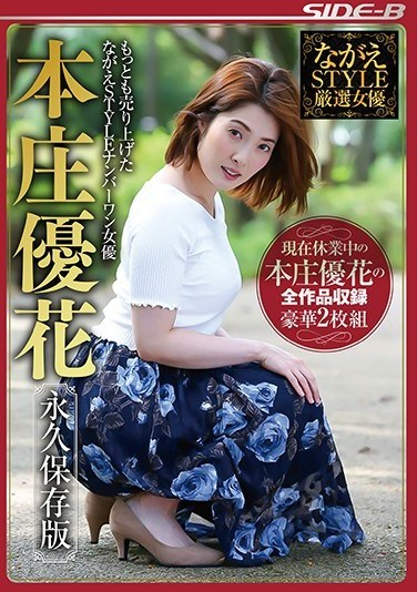 NSPS-815 Nagae Style Specially Selected Actresses Best Selling Nagae Style Actress Yuka Honjo Permanent Storage Edition