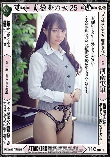 RBD-926 Chastity Belt Girl 25 Minori Kawana