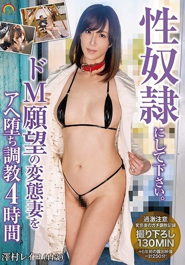 SOJU-009 Please Be A Sex Slave.De M Desire Of Transformation Wife Ahe Fall Torture 4 Hours Reiko Sawamura (44 Years Old)