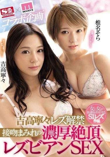 SSNI-498 S1 × MOODYZ Collaboration Planning Yoshitaka Nene Lesbian Ban Ban Kissed Covered Thick Climax Lesbian SEX Yoshitaka Nene Shiina Sora