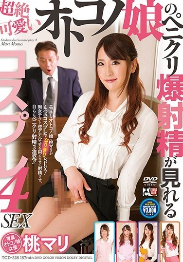 TCD-226 Cosplay 4SEX Exclusive Otokono Daughter Actress Momomari To See The Penic Explosion Explosion Ejaculation Of The Super Cute Otokono Daughter
