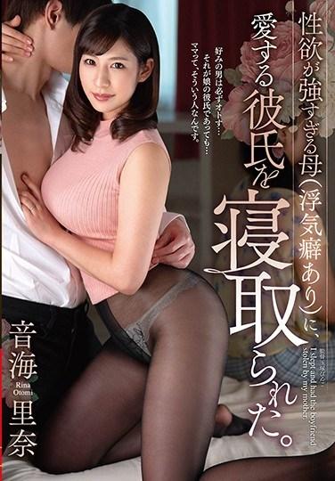 VEC-358 My Cheating Mommy Stole My Boyfriend. Rina Otomi