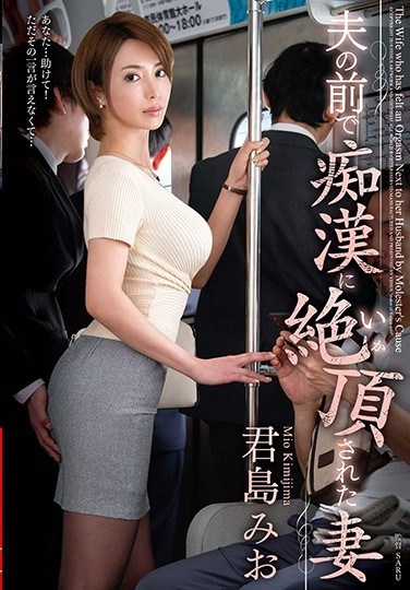 VEC-366 Wife Cums From Molester In Front Of Husband Mio Kimijima