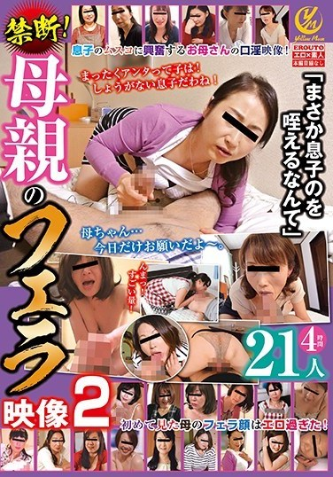 "YLWN-067 ""I Can't Believe I'm Blowing My Own Son!"" 2: 4 Hours With 21 MILFs"