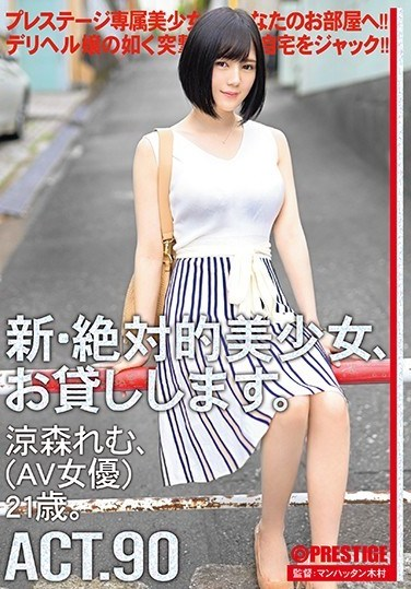 CHN-174 New Absolute Girl, I Will Lend. 90 Suzumori Rem (AV Actress) 21 Years Old.