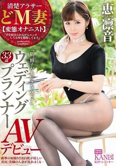 "DTT-028 Neat 楚 Arasa Do M Wife ""I, I'm Wet In A Tight Neck"" Wedding Planner 33-year-old Transformation Onanist Married Woman Grace Sound AV Debut"