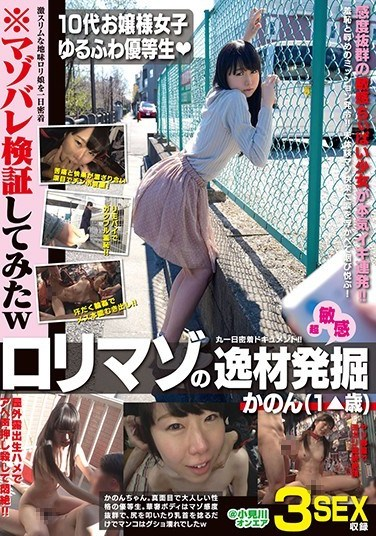 GEGE-029 Talented Masochistic Lolicon Discovery: Kanon (Young Teen)