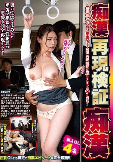 GIRO-054 Molestation Reenactment Test. To Help Victims Of Molestation, Office Ladies Reenact Molestation And Enjoy Themselves