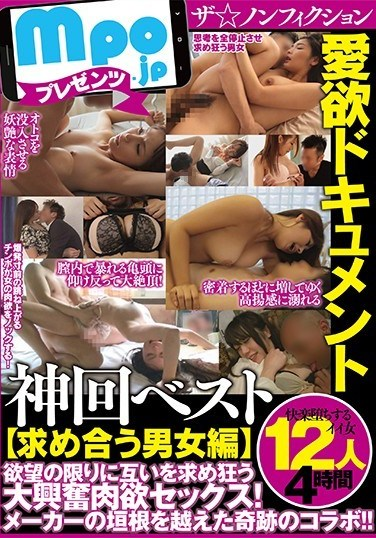 MBM-059 The* Nonfiction. Documentary About Lust. The Best Episode [Horny Men And Women] 12 Women, 4 Hours