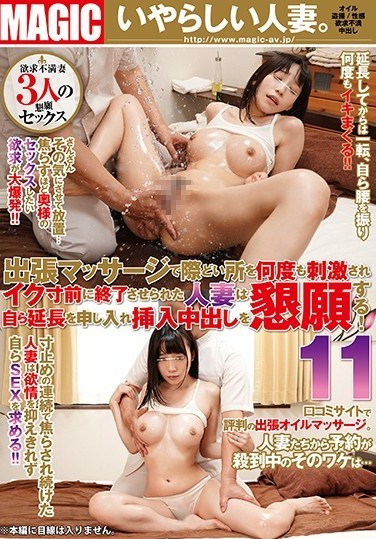 TEM-090 When A Horny Married Woman Gets A Business Trip Massage And All Of Her Sensitive Body Parts Massaged Until She's On The Verge Of Cumming And Then Suddenly Stopped, She'll Start To Beg For Some Extra Time And Creampie Sex! 11