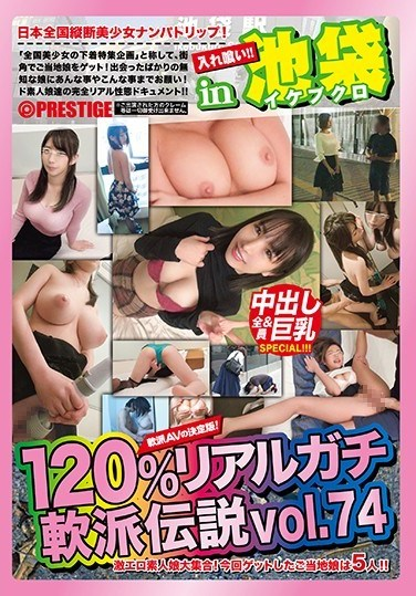 TUS-074 120% Real Gachi Soft Faction Vol. 74 All Busty & Creampie! ! !After All Ikebukuro Was Choro! !