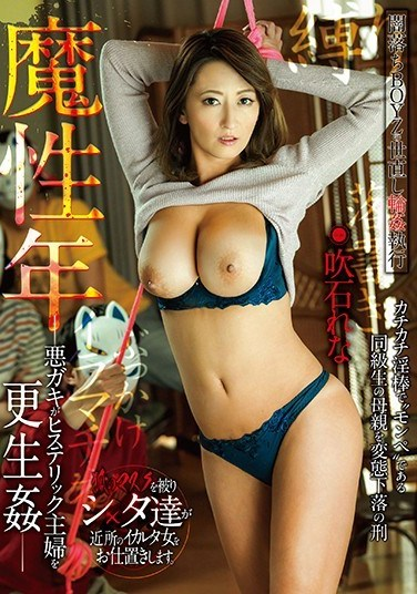 GVG-895 The Bewitching Years Lena Fukiishi