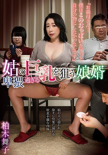 GVG-907 This Son-In-Law Is Targeting His Mother-In-Law's Excessively Filthy Big Tits Maiko Kashiwagi