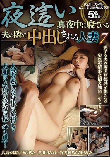 OVG-107 The Night Visit A Married Woman Gets Creampie Fucked In The Night While Her Husband Sleeps Beside Her 7