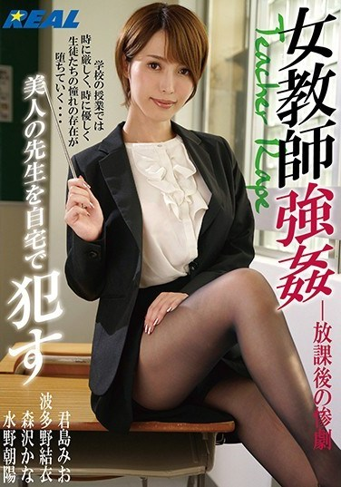 XRW-716 Female Teacher Fucking An After School Tragedy
