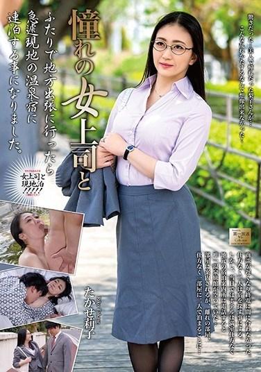 MOND-170 I'm With My Favorite Lady Boss Riko Takase