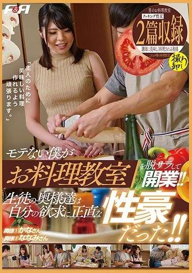 FAA-314 An Unpopular Guy Quits His Job And Opens A Cooking School!! His Housewife Students Are Very Honest About Their Desires!! 314