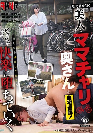 FSET-839 I Saw A Beautiful Woman Riding A Bike And I Followed Her Home! She Resisted When I Put My Hands On Her, But I Kept Going Until She Collapsed With Pleasure