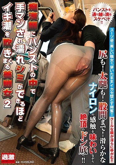 NHDTB-297 Panties Drenched As Molesters Bring Women With Beautiful Legs To Orgasm By Fingering Them Inside Their Pantyhose 2