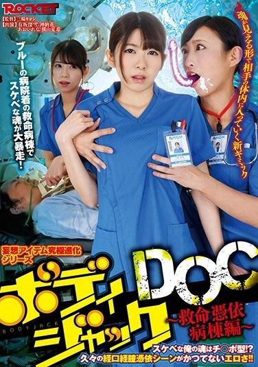 RCTD-247 Bodyjacking Diary -Lifesaving Possession Hospital Ward-
