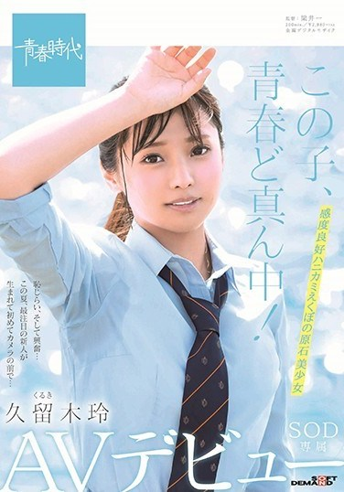 SDAB-100 This Girl Is Right In The Middle Of Her Adolescence! Rei Kuruki An SOD Exclusive Adult Video Debut