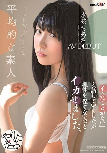 SDMU-941 Chiaki Mizunami Is The Kind Of Average Girl You Might Find Anywhere Making Her Porno Debut. She Says She's Never Cum Before, But We Make Her Cum Like You Wouldn't Believe.