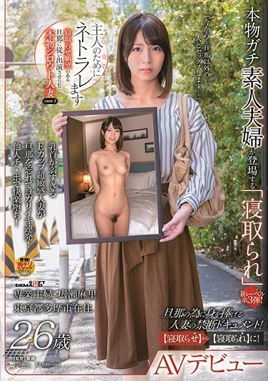 SDNT-004 An Amateur Married Woman Is Convinced By Her Cuckold Husband To Appear In Porn – Mari Hirose, 26 Years Old, Porn Debut – A Real Housewife Will Do Anything To Please Her Husband