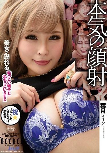 DJE-085 A Serious Cum Face Reira Hazuki