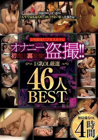 BDSR-397 Fingering Themselves In A Women-Only Business Hotel!! Never Before Seen Footage! Office Workers With Awesome Tits – 46 Women, 4 Hours