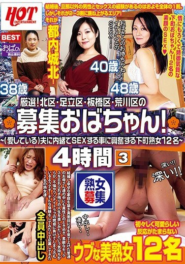 HEZ-066 Super Selections! Calling All Old Ladies In Kita Ward/Adachi Ward/Itabashi Ward/Arakawa Ward! (We Love You) Downtown Mature Woman Babes Who Thrill To Secret Sex Behind Their Husbands' Backs 12 Ladies/4 Hours 3