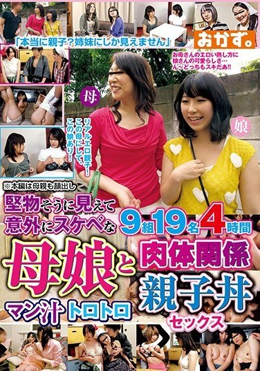 OKAX-522 Sexual Relations Innocent Looking but Secretly Slutty Mother and Daughter: Four Hours of Dripping Wet Mother-Daughter Sandwich Sex