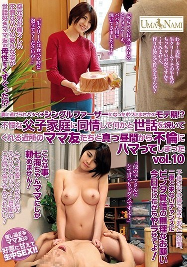 UMSO-257 I Became A Divorcee Single Father When My Wife Ran Out On Me, But Suddenly I'm A Hot Item!? The Neighborhood Mothers Were Sympathetic Towards Me, And Wanted To Help Out, So I've Been Committing Adultery With Them In The Afternoons vol. 10