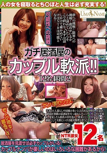 UMSO-259 Turning Possibility Into Reality, Picking Up Couples In A Bar – 12 Girls, 4 Hours 2