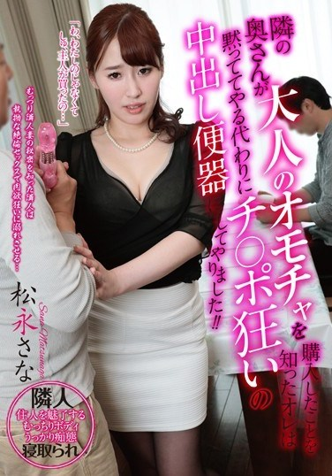 AQSH-040 When I Found Out That The Housewife Next Door Had Purchased Some Adult Toys, In Return For My Silence She Agreed To Become My Cock-Crazed Creampie Cum Bucket!! Sana Matsunaga