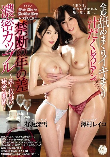 BBAN-237 Lesbians Taste Every Inch Of Each Others' Bodies In A Sweaty, Orgasmic Play Session. More Than Just The Age Gap Is Taboo For This Intimate Couple With Their ~Niece and Aunt Secret Relationship~ Miyuki Arisaka & Reiko Sawamura