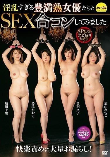 CESD-790 We Went To A Sex Mixer With Dirty, Voluptuous, Mature Women Chisato Shoda , Natsuko Kayama Kaoru Shimazu, Ayako Otowa